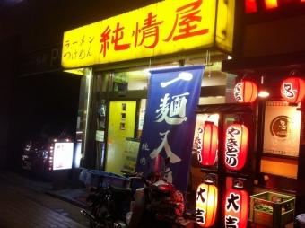Junjoya12_407_org.jpg