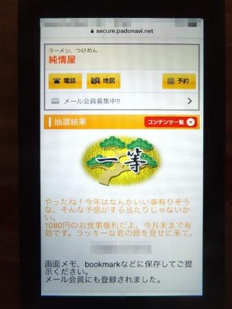 Junjoya_200_org.jpg