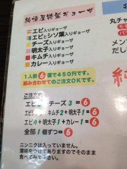 Junjoya_202_org.jpg