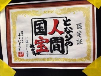 Junjoya_210_org.jpg