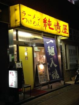 Junjoya_211_org.jpg