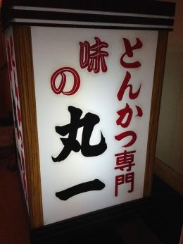 KagoshimaMaru1_001_org.jpg