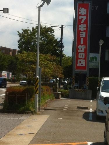 Kanazawa7thGyoza_000_org.jpg