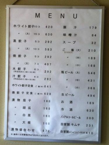 Kanazawa7thGyoza_002_org.jpg