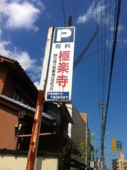 KanazawaMyouryuji_001_org.jpg