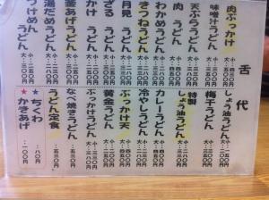 KanonjiTsuruya_001_org.jpg
