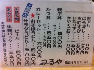 KanonjiTsuruya_006_org.jpg