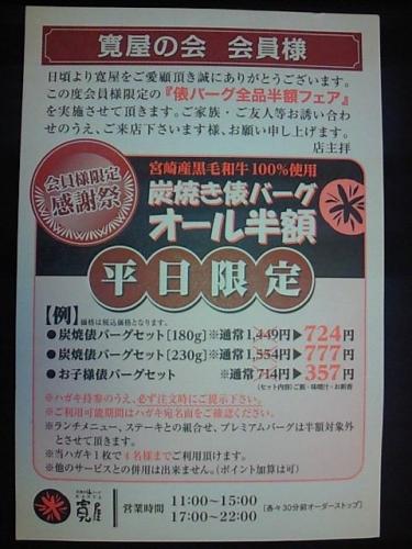 KanyaTondabayashi_000_org.jpg