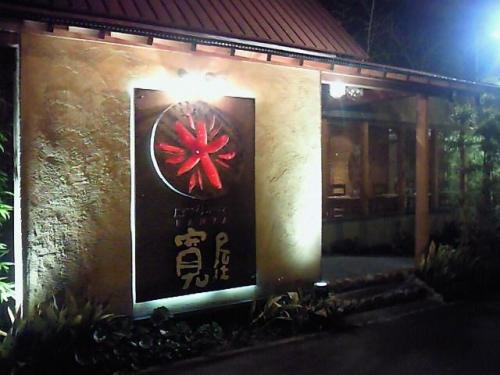 KanyaTondabayashi_006_org.jpg