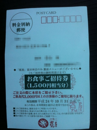 KanyaTondabayashi_100_org.jpg