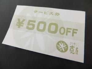 KanyaTondabayashi_200_org.jpg