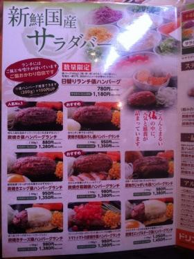 KanyaTondabayashi_203_org.jpg