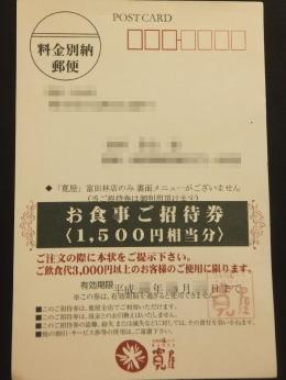 KanyaTondabayashi_300_org.jpg