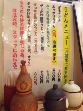 KarariYodobashiKyoto_006_org.jpg