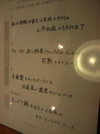 KinboshiPastaMinamiSenba_001_org.jpg