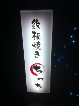KishiwadaChichi_000_org.jpg