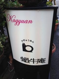 KitahamaKagyuan_001_org.jpg