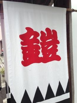 KitanagaseYoroi_001_org.jpg