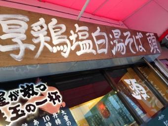 KitanodaKashira_010_org.jpg