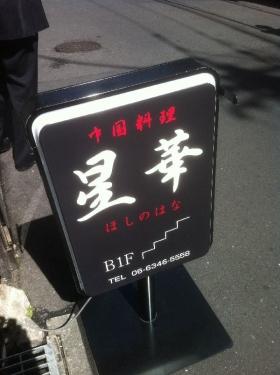 KitashinchiHoshinohana_008_org.jpg
