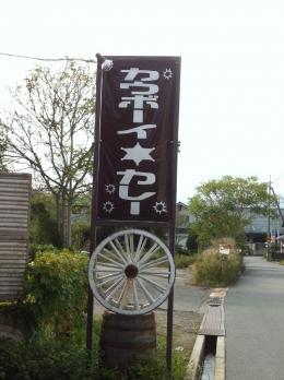 KobeCowboy_009_org.jpg