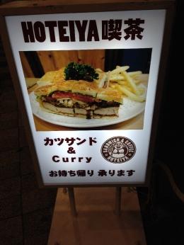 KomagawaHoteiya_000_org.jpg