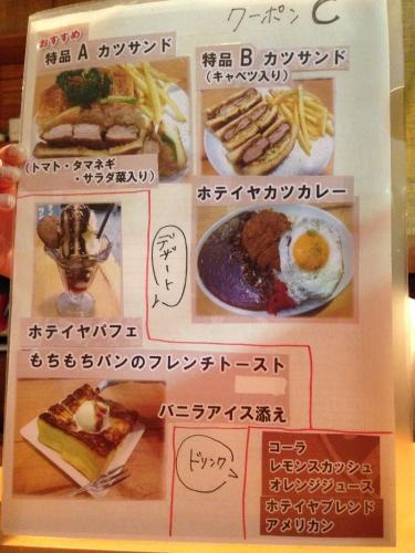 KomagawaHoteiya_002_org.jpg