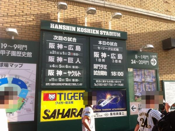 Koshien2012_002_org.jpg