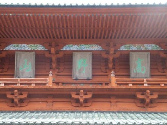 KoyasanDaimon_007_org.jpg
