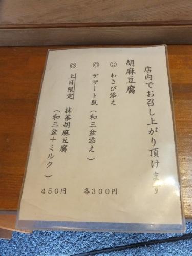 KoyasanHamadaya_001_org.jpg