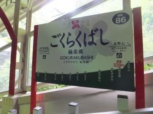 KoyasanTenku_014_org.jpg