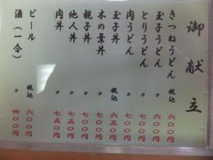 KoyasanTsukumo_004_org.jpg