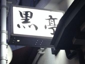 KumamotoKokutei_002_org.jpg