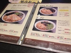 KumamotoKokutei_004_org.jpg
