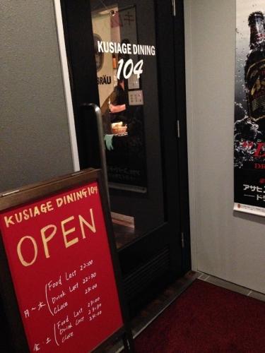 Kushi104_002_org.jpg