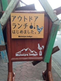 KyobashiHoteiyalodge_001_org.jpg