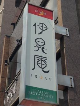 KyotoIkouan_000_org.jpg