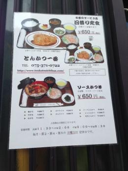 KyotoSTTonkatsu1ban_001_org.jpg