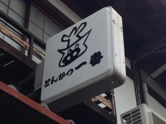 KyotoSTTonkatsu1ban_002_org.jpg