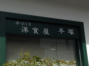 MarutamachiTeduka_007_org.jpg