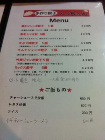 MatsubaraPechan_002_org.jpg