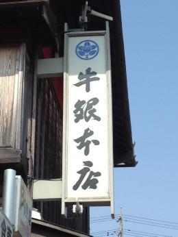 MatsusakaGyuginYosyoku_003_org.jpg