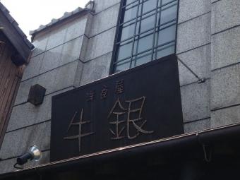 MatsusakaGyuginYosyoku_009_org.jpg