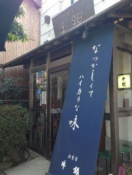 MatsusakaGyuginYosyoku_010_org.jpg