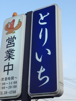 MatsusakaTori1_000_org.jpg