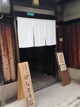 MinamiTanabeGeshiToji_000_org.jpg