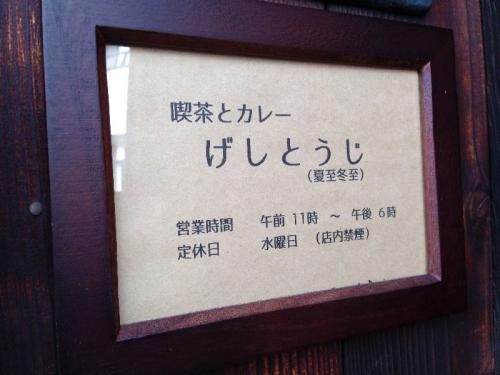 MinamiTanabeGeshiToji_012_org.jpg