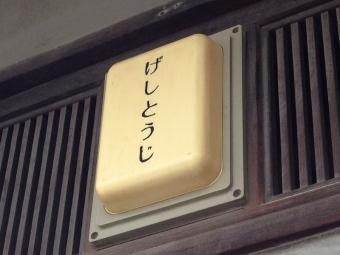 MinamiTanabeGeshiToji_013_org.jpg