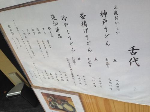 MotomachiDen_002_org.jpg