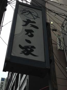 NagahoribashiOnoya_002_org.jpg